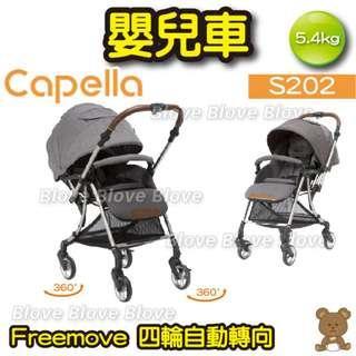 Blove 韓國 Capella 嬰兒手推車 BB車 Stroller 單手 平躺 50cm高座位雙向 Freemove 四輪自動轉向 嬰兒車 #CP202