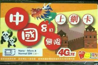 大陸八天 無限上網數據卡 中國內地數據卡