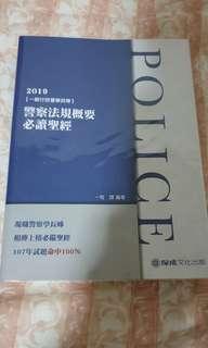 🚚 2019一般行政警察四等警察法規概要