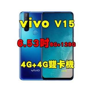 全新品、未拆封,vivo v15 6+128g 空機 6.53吋獨立三卡插槽 4G+4G雙卡機原廠公司貨