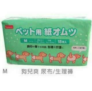 寵物尿片(限定下標)