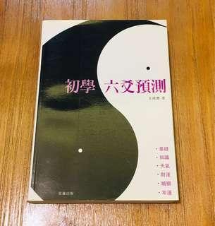 初學 六爻預測