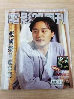電影雙周刊 張國榮 星塵碎語