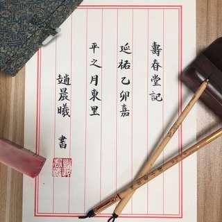 Customisable Calligraphy Poem Cards