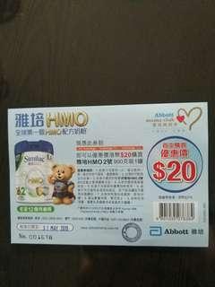 雅培2奶粉$20券 包郵