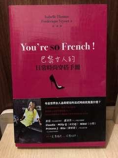 巴黎女人的日常時尚穿搭手册(原價:$183)