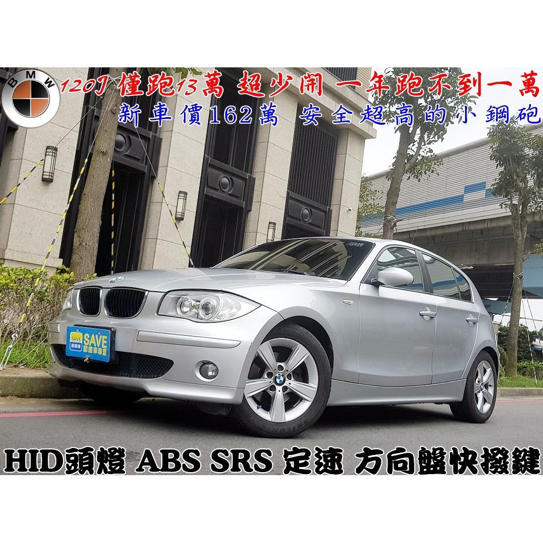 2005年 BMW 120I 僅跑13萬 超少開 一年跑不到一萬 一手女用車庫車 車況佳 全額貸款!