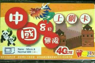 大 陸 中國內地上網卡數據卡 8日 上網卡