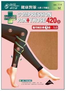 🚚 火力全開888 蒂巴蕾 健康對策 420D 醫用輔助襪 九分