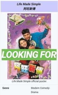 🚚 Life Made Simple Cantonese DVD
