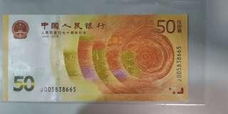 人民幣發行70週年紀念鈔 50元 ( 無 4, 7 )