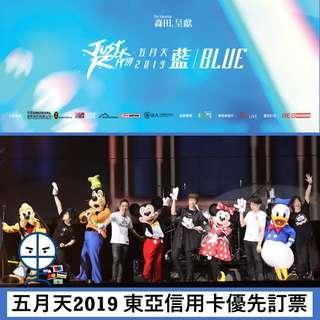 五月天演唱會2019 just rock it blue 門票 演唱會飛 mayday