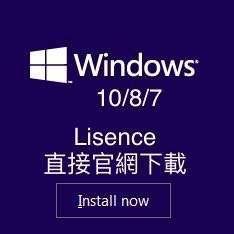 Windows10 prosessional version 專業電子下載版 可重裝 家用 永久