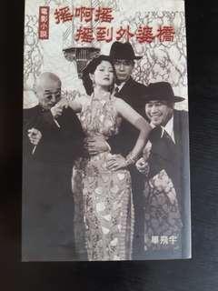 畢飛宇 搖啊搖 搖到外婆橋 (1996年)