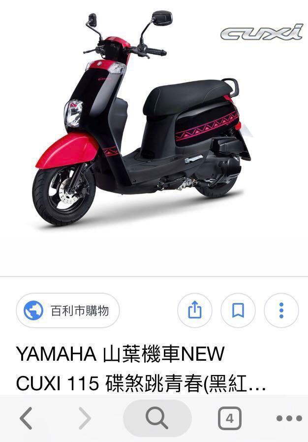 Cuxi2017年紅黑款