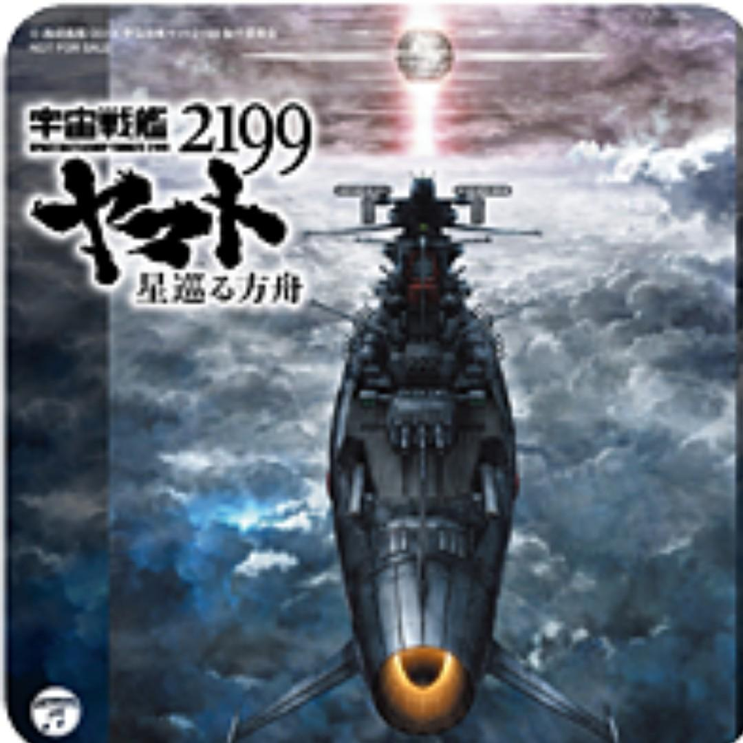 (Limited) Space Battleship Yamato 2199: Odyssey of the Celestial Ark - Coaster