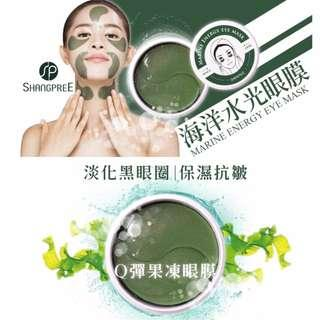 🇰🇷韓國最強品牌 Shangpree公主眼膜(60片)