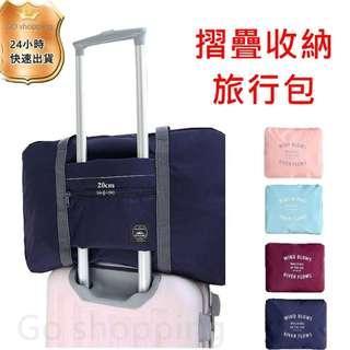 🚚 旅行包 摺疊收納包 大容量可折疊 可放行李箱 防水行李袋 行李包 可折疊旅行包 0 直購