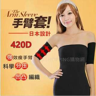 🚚 瘦手臂套 420D 螺旋式壓力日韓熱賣  手臂套 壓力瘦臂套 束臂套瘦胳膊套