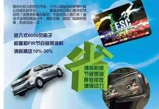 FESC Fuel Saver Card省车油卡