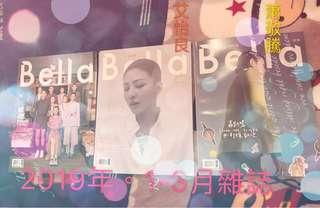 🚚 Bella儂儂2019年1-3月二手接近全新的雜誌 3本90元