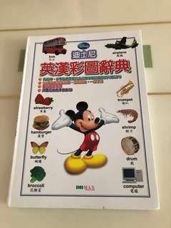 迪士尼英漢彩圖辭典(1書+10雙語發音CD)