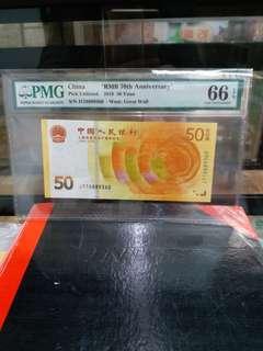 70周年紀念鈔