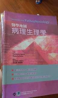病理生理學