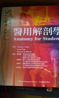 醫用解剖學