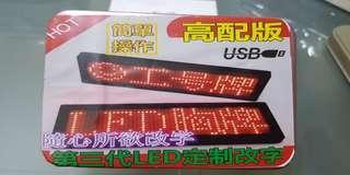 🚚 全新第三代LED電子名牌(LED panel)