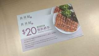 丼丼屋$20餐飲禮券 (4月~7月份)