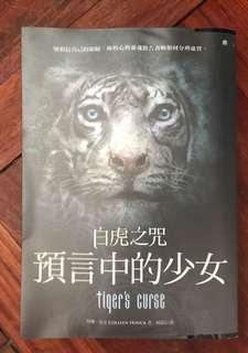 白虎之咒 預言中的少女 tiger's curse
