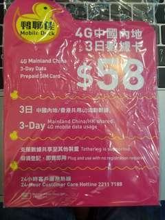 鴨聊佳 x 中國移動 4G/3G 中國/香港 4日 數據卡