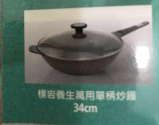 韓國製樸岩養生萬用單柄炒鑊 34cm