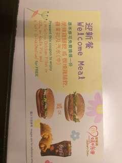 麥當勞迎新餐禮券(2019年12月31日到期)