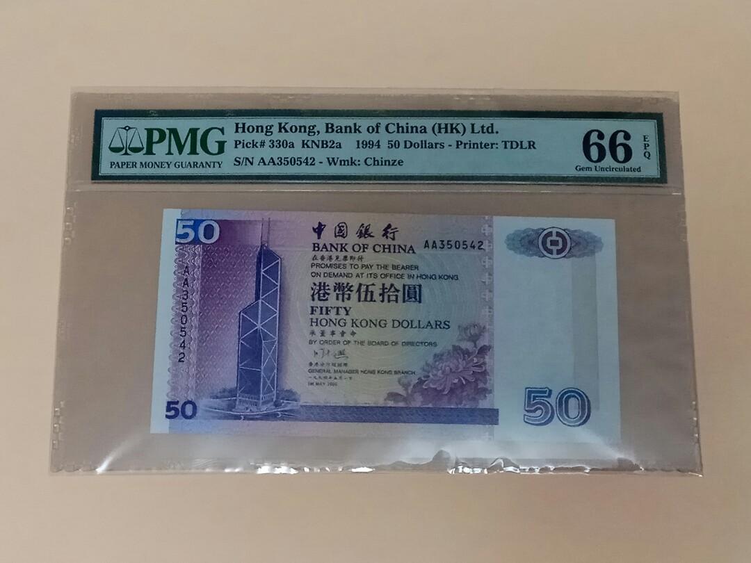 中銀香港1994年$50(首年AA版)