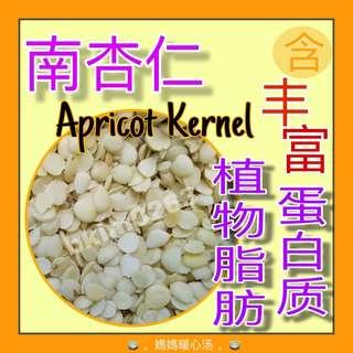 Apricot Kernel / 南杏仁 100g