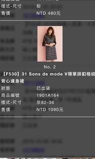 全新) 31 Sons de mode V領單排扣格紋洋裝