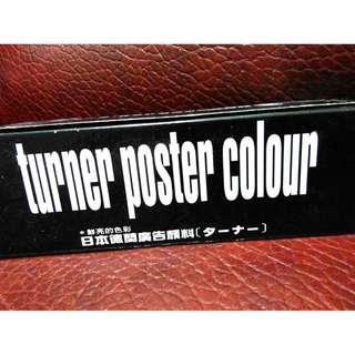 日本德蘭廣告顏料 / 顏料已乾原價 5 5 0 元
