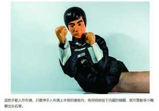 香港 經典懷舊人物 李小龍 Bruce Lee 功夫布偶