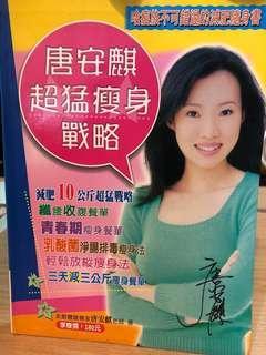 🚚 唐安麒超猛瘦身戰略