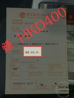 一天賺HKD400