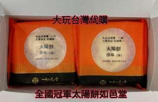 ✈大玩台灣代購✈台灣如邑原味太陽餅8入/盒