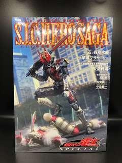 幪面超人 SIC Hero Saga 電王special