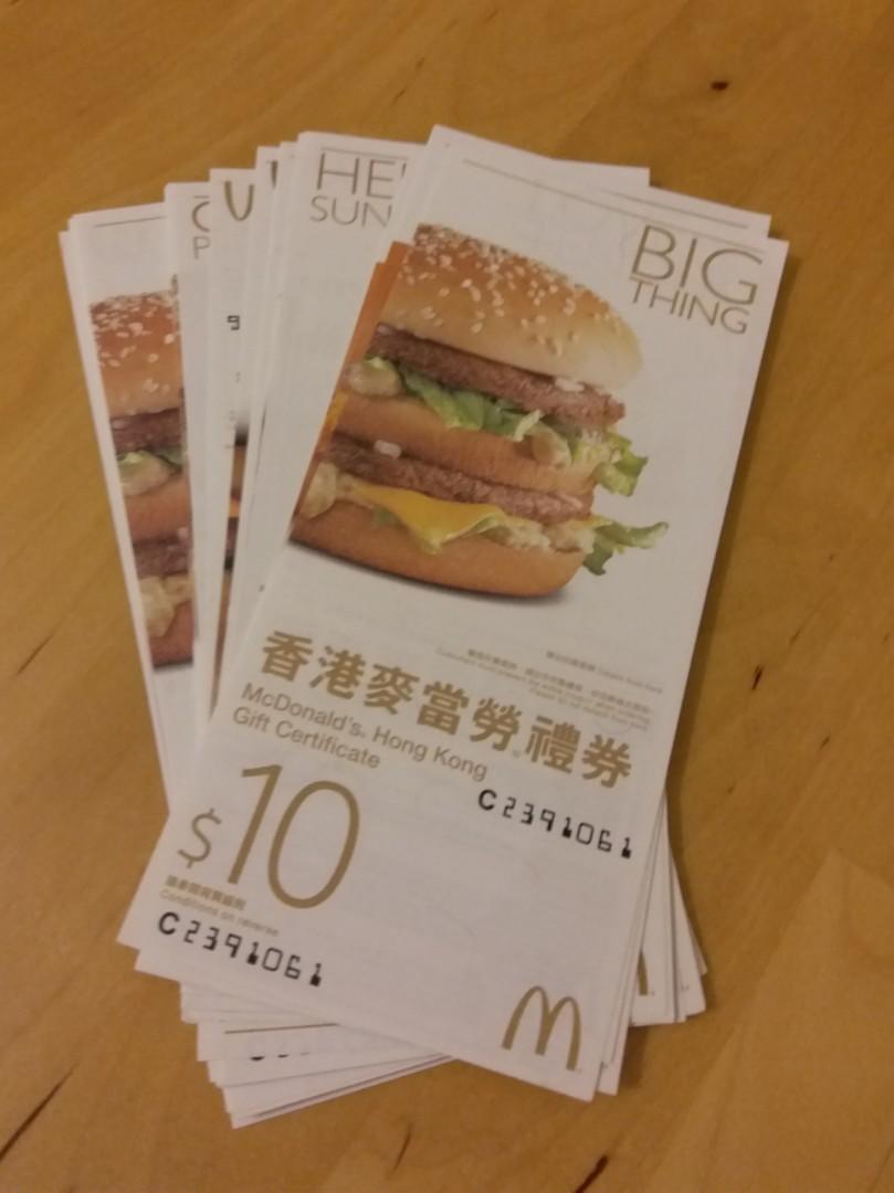 麥當勞 McDonald $10禮券 coupon (33 張)
