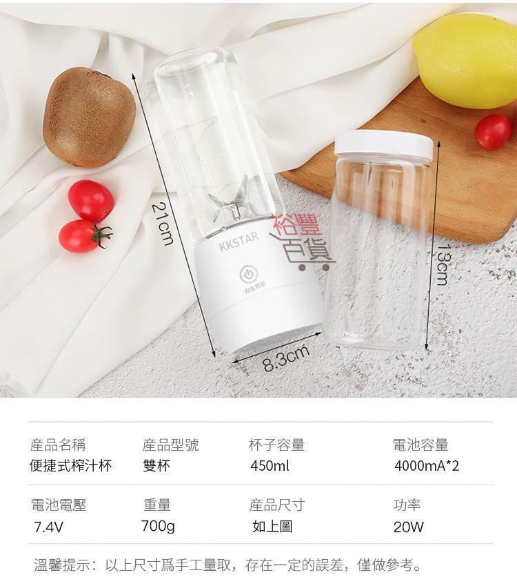 KKSTAR便捷式榨汁杯 隨行果汁機 $158 一個