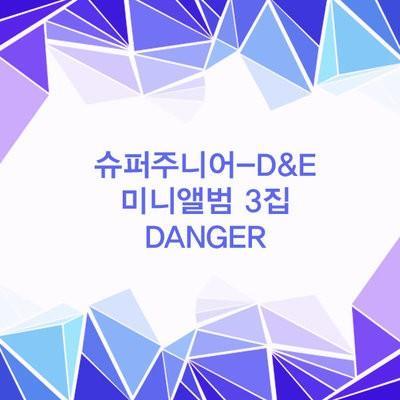 [PREORDER] Super Junior D&E - Danger (3rd Mini Album)
