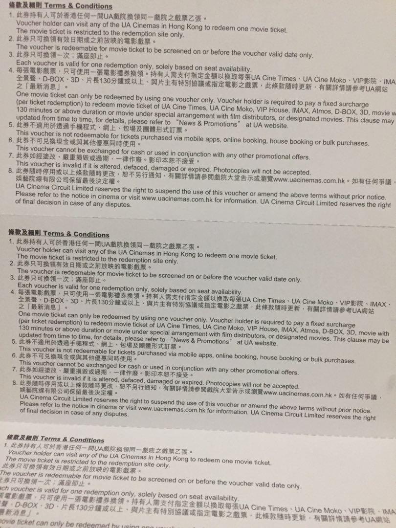 UA 電影禮券4張