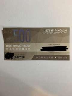 中國平安 網上保險禮券