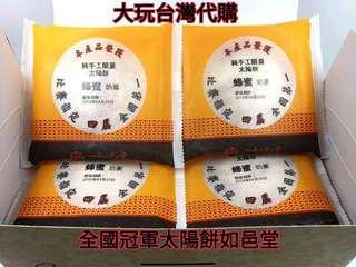 ✈大玩台灣代購✈如邑堂蜂蜜太陽餅8入/盒